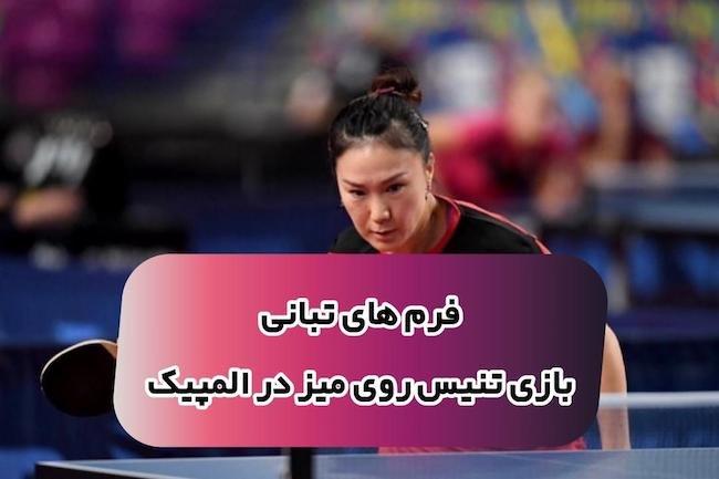 تبانی ورزشی در بازی تنیس روی میز (پینگ پنگ) + معرفی سایت معتبر