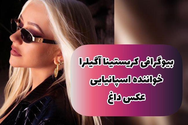 بیوگرافی کریستینا آگیلرا Christina Aguilera خواننده معروف
