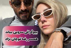 بیوگرافی سروین بیات خواهر بازیگر معروف و همسر رضا قوچان نژاد (+عکس)