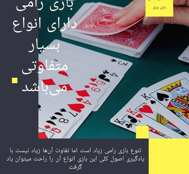 آموزش بازی ورق (رامی) هشت دیوانه + ترفند و قوانین لازم