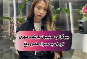 مونبیول mo_onbyul کیست؟ | بیوگرافی بازیگر و مجری زیبای کره ای (+عکس)
