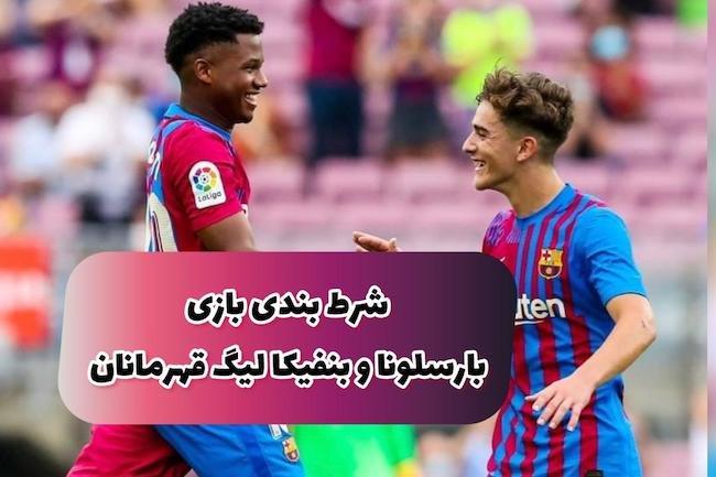 فرم پیش بینی دیدار بارسلونا و بنفیکا در لیگ قهرمانان اروپا
