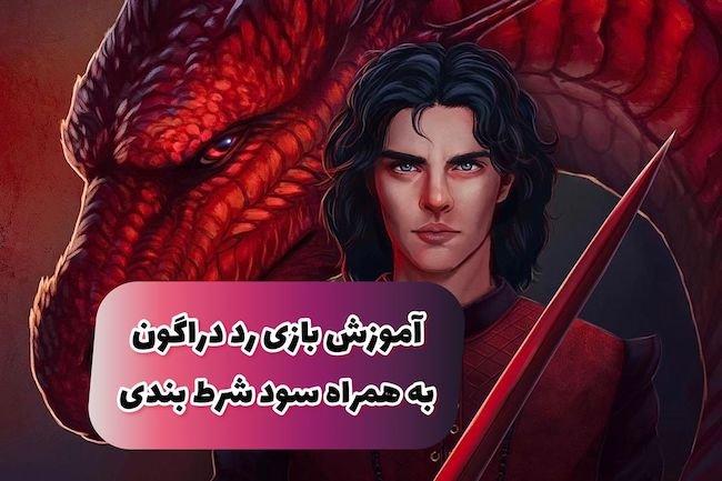 نحوه بازی کازینویی اژدهای قرمز + ترفند و قوانین لازم DragonRed