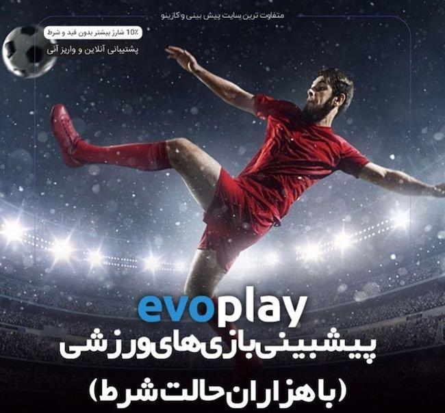 آدرس بدون فیلتر سایت او پلی evo play بهترین سایت انفجار و شرط بندی فوتبال