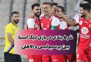 فرم پیش بینی دیدار پرسپولیس ایران و الهلال عربستان لیگ قهرمانان آسیا